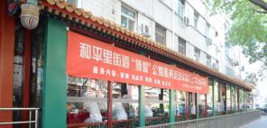 大型公益惠民活动在东城中医院举办