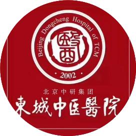 北京中研集团东城中医医院